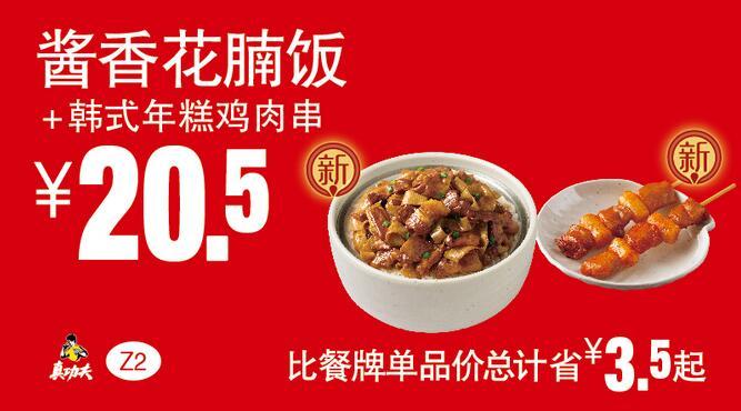 Z2酱香花腩饭+韩式年糕鸡肉串