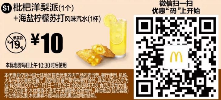 S1 枇杷洋梨派(1个)+海盐柠檬苏打风味汽水(1杯)