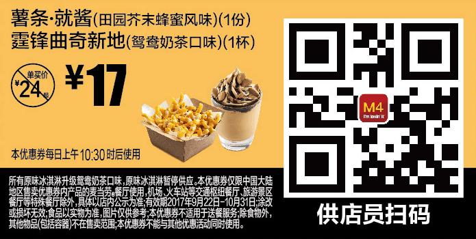 M4薯条•就酱(田园芥末蜂蜜风味)(1份)+霆锋曲奇新地(鸳鸯奶茶口味)(1杯)