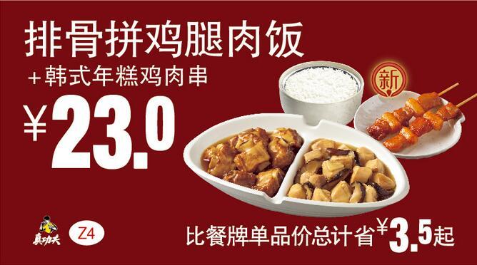 Z4排骨拼鸡腿肉饭+韩式年糕鸡肉串