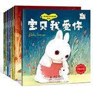 中英双语养成好习惯绘本全套8册