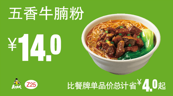 Z25五香牛腩粉