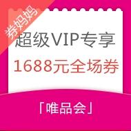 唯品会超级VIP专享:1688元组合券