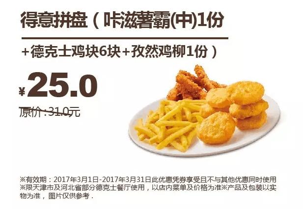 京津冀德克士得意拼盘(咔滋薯霸(中)1份)+德克士鸡块6块+孜然鸡柳1份