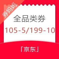 京东周末超值购全品类券