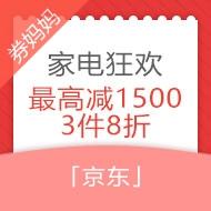 京东盛夏狂欢节 家电专场