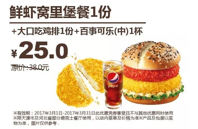 京津冀德克士鲜虾窝里堡餐1份+大口吃鸡排1份+百事可乐(中)1杯