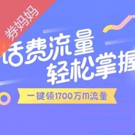 中国移动送1700万M流量