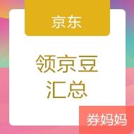 京东领京豆活动合集