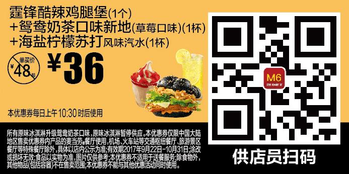 M6霆锋酷辣鸡腿堡(1个)+鸳鸯奶茶口味新地(草莓口味)(1杯)+海盐柠檬苏打风味汽水(1杯)