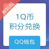 QQ积分兑换1Q币 66积分兑换