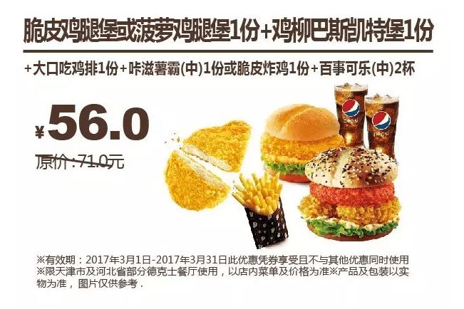 京津冀德克士脆皮鸡腿堡或菠萝鸡腿堡1份+鸡柳巴斯凯特堡1份+大口吃鸡排1份+咔滋薯霸(中)1份或脆皮炸鸡1份+百事可乐(中)2杯