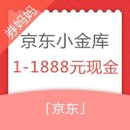抽1-1888元小金库现金红包