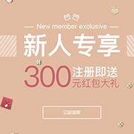 西集网300元优惠券