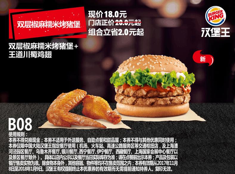 B08双层椒麻糯米烤猪堡+王道川蜀鸡翅