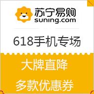 苏宁618大促手机会场