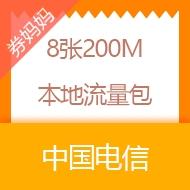 【上海电信】送1600M