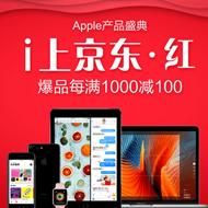 京东 Apple超级品牌日