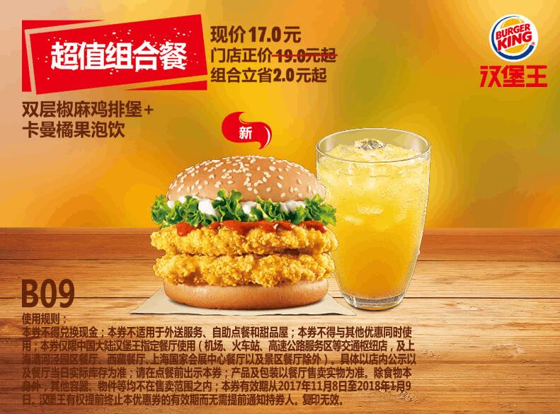 B09双层椒麻鸡排堡+卡曼橘果泡饮