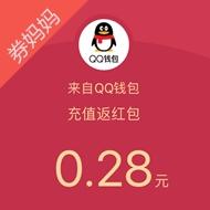 QQ充值送随机现金红包
