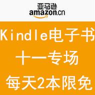亚马逊Kindle电子书