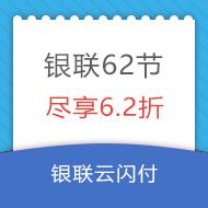银联云闪付62节