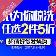 促销活动:苏宁易购 清洁纸品专场