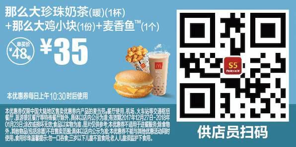 S5那么大珍珠奶茶(暖)(1杯)+那么大鸡小块(1份)+麦香鱼(1个)