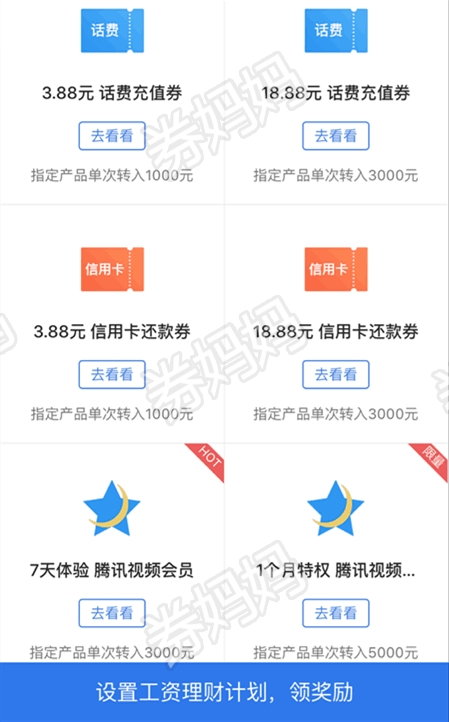 微信理财通11月福利专区送话费券 腾讯视频VIP等