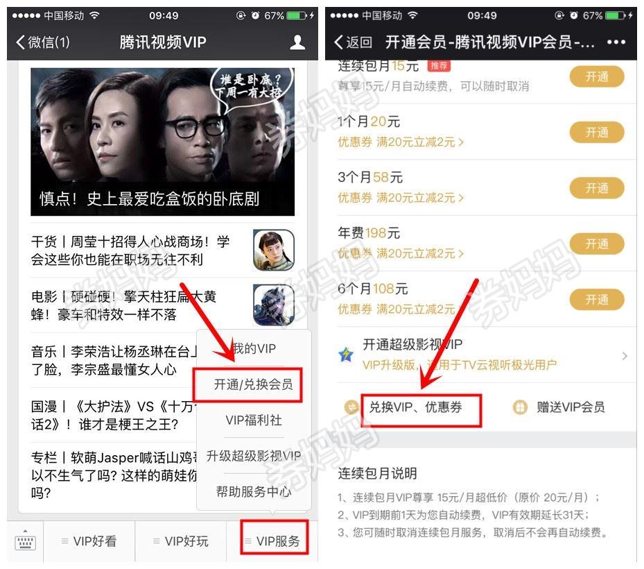 uc浏览器送3天腾讯视频会员图片