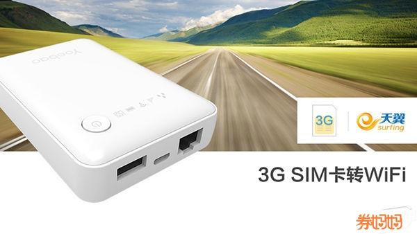 智能手机应用神器羽博Yoobao无线路由充电宝YB-803,支持中国电信3G网络,接入电信3G SIM卡或者电信3G上网卡,即可轻松3G转WiFi,信号稳定、网速高。内置4600mAh大容量锂电池与Micro SD卡槽,安全充电的同时,可支持32G的扩充储存。YB-803还可充当AP(Access Point)连接上网,无需设置,直接将网线连接到YB-803的以太网接口即可。