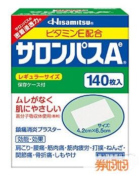 Hisamitsu久光撒隆巴斯消炎镇痛贴40枚入