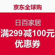 12点开领:京东全球购 日百家居