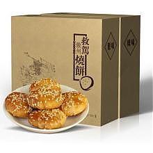 徽救驾 安徽特产黄山烧饼168g*2盒