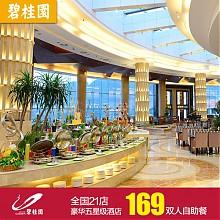 吃货福音:碧桂园五星酒店21店通用 双人自助餐
