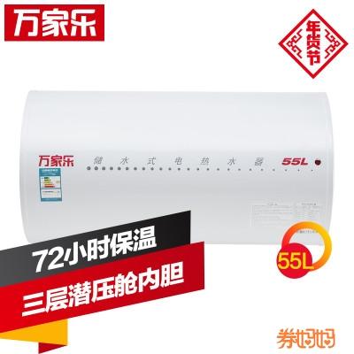 万家乐电热水器 wd55-ghf