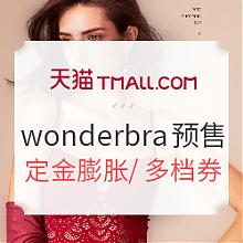 20日0点预售:天猫wonderbra旗舰店