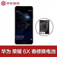 华为荣耀6X原厂电池换新服务