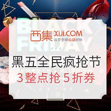 14点:西集网黑五全民疯抢节