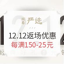 网易严选 12.12返场优惠