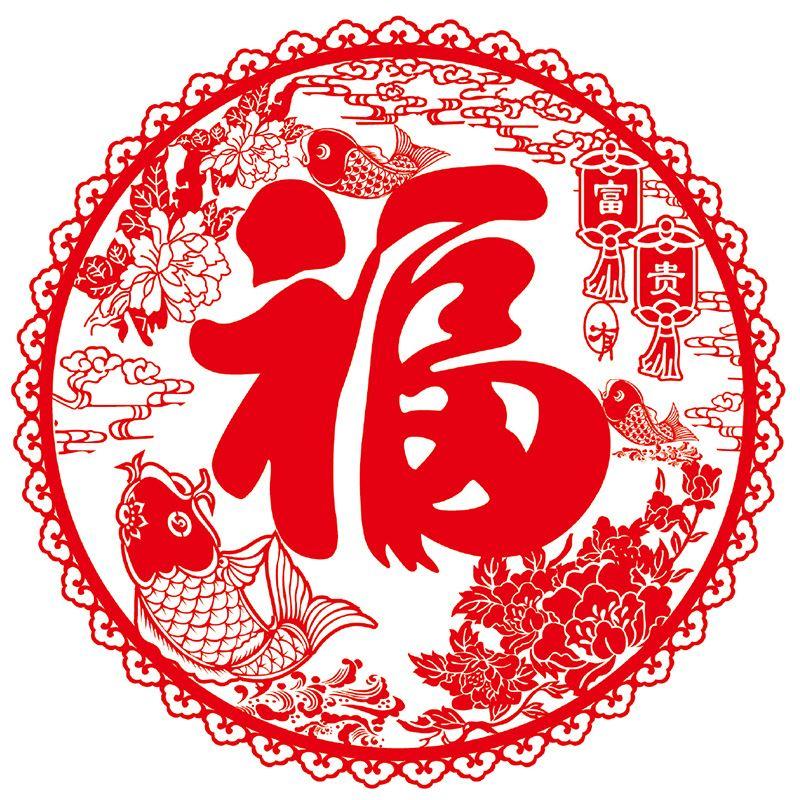 新年狗年福字窗花80张