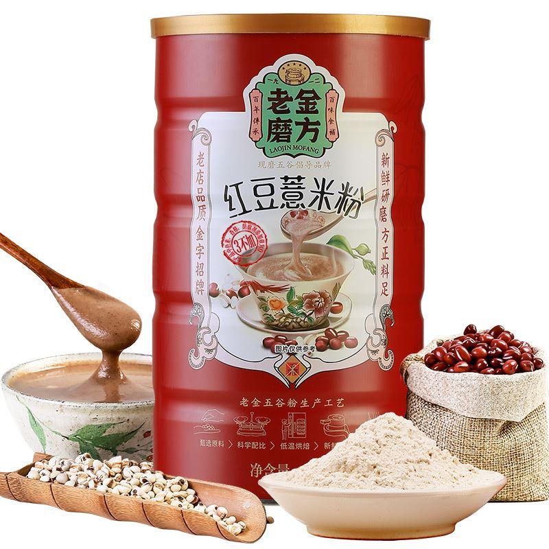 老金磨方红豆薏米代餐粉600g