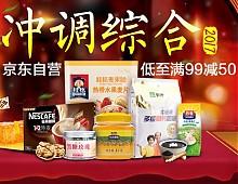促销活动: 京东 冲调饮品促销