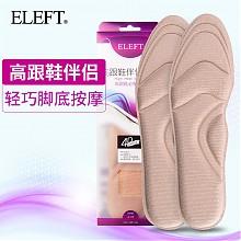 Eleft 4D高跟鞋垫
