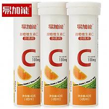 易加能 甜橙维生素C泡腾片 40克*3支