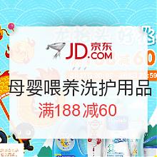 促销活动:京东 母婴喂养洗护用品