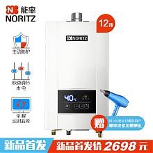 预定: NORITZ能率 GQ-12E3FEX(JSQ24-E3) 燃气热水器 12L