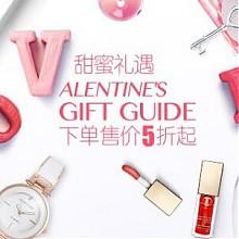亚马逊中国:甜蜜情人节,心意美物特辑