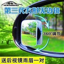 领标玻璃无边框可调节小圆镜1对