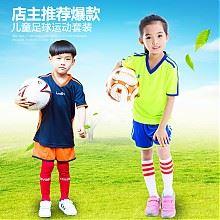 绿茵豹儿童足球服套装